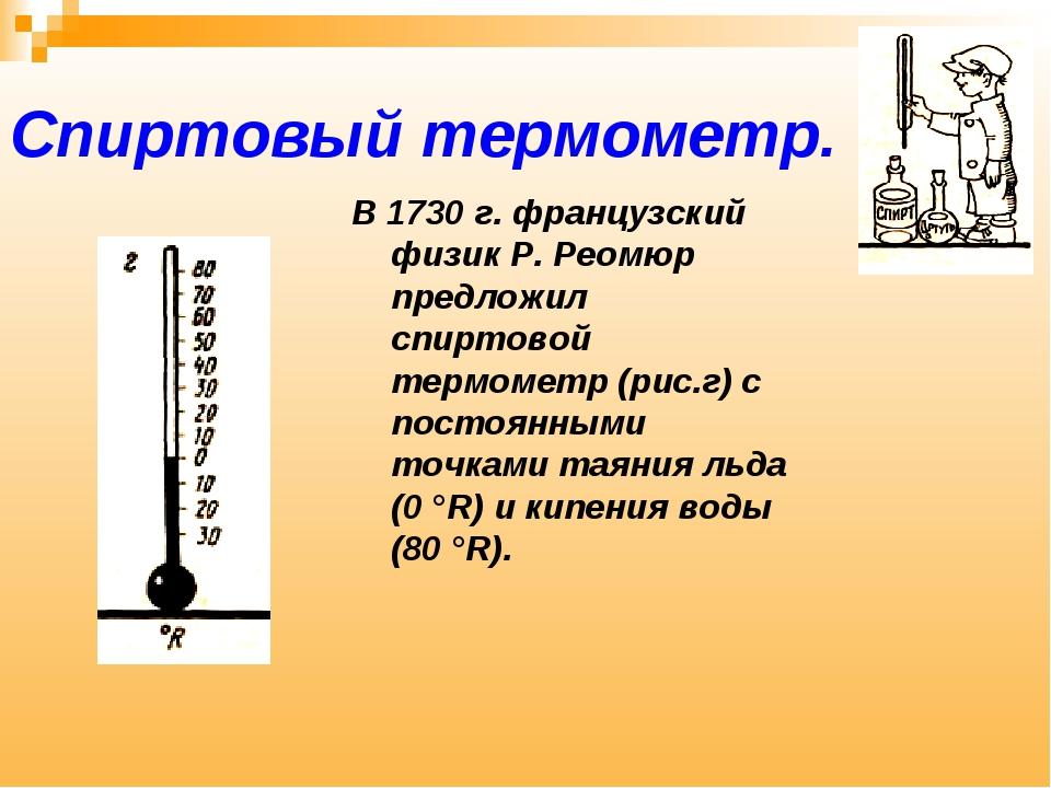 Спиртовый термометр. В 1730 г. французский физик Р. Реомюр предложил спиртово...