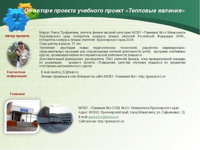 Об авторе проекта учебного проект «Тепловые явления» Маркус Раиса Трофимовна,...