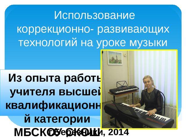 Использование коррекционно- развивающих технологий на уроке музыки Из опыта...