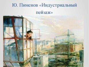 Ю. Пименов «Индустриальный пейзаж»