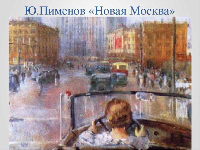 Ю.Пименов «Новая Москва»