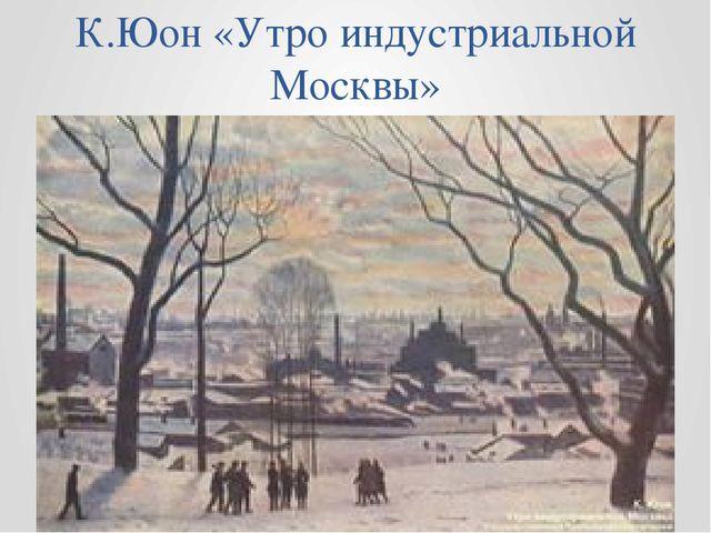 К.Юон «Утро индустриальной Москвы»