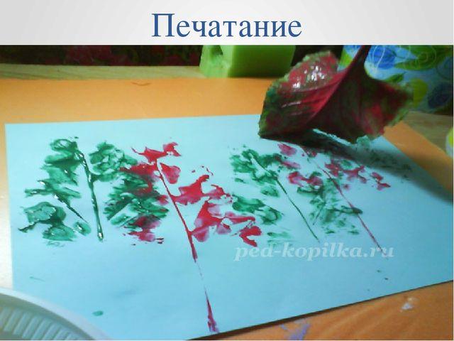 Печатание