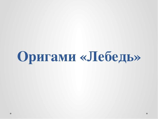 Оригами «Лебедь»