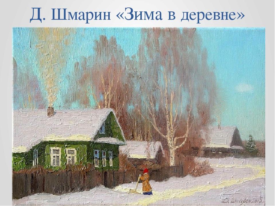 Д. Шмарин «Зима в деревне»