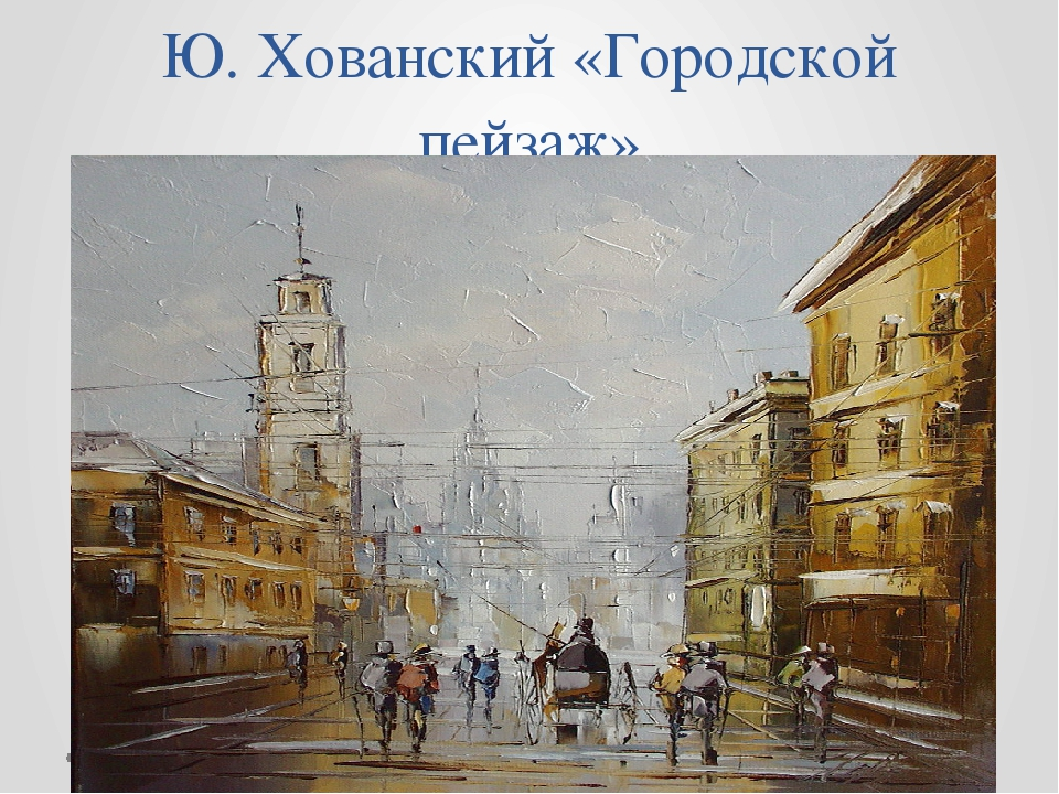 Ю. Хованский «Городской пейзаж»