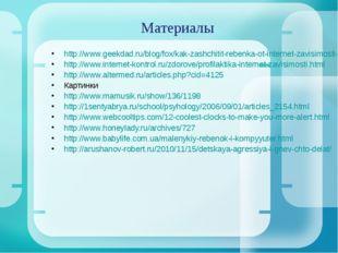 Материалы http://www.geekdad.ru/blog/fox/kak-zashchitit-rebenka-ot-internet-z