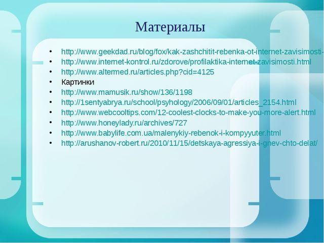Материалы http://www.geekdad.ru/blog/fox/kak-zashchitit-rebenka-ot-internet-z...
