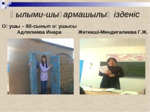 Ғылыми-шығармашылық ізденіс Оқушы – 8б-сынып оқушысы Адлялиева Инара Жетекші-