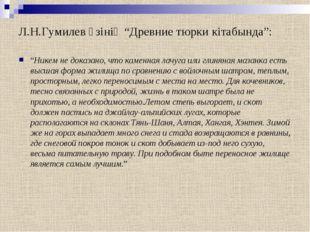 "Л.Н.Гумилев өзінің ""Древние тюрки кітабында"": ""Никем не доказано, что каменна"
