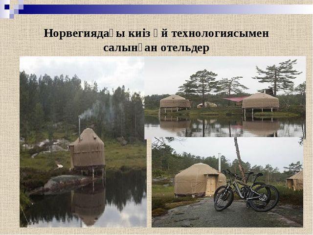 Норвегиядағы киіз үй технологиясымен салынған отельдер