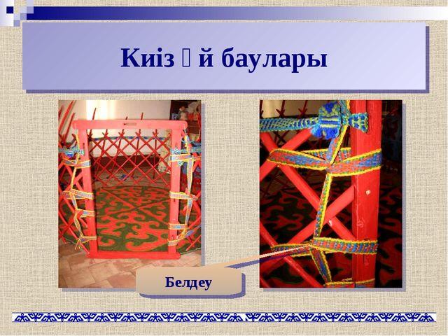 Киіз үй баулары Белдеу