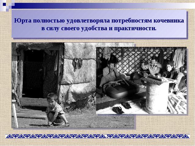 Юрта полностью удовлетворяла потребностям кочевника в силу своего удобства и...