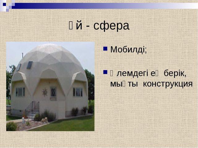 Үй - сфера Мобилді; Әлемдегі ең берік, мықты конструкция