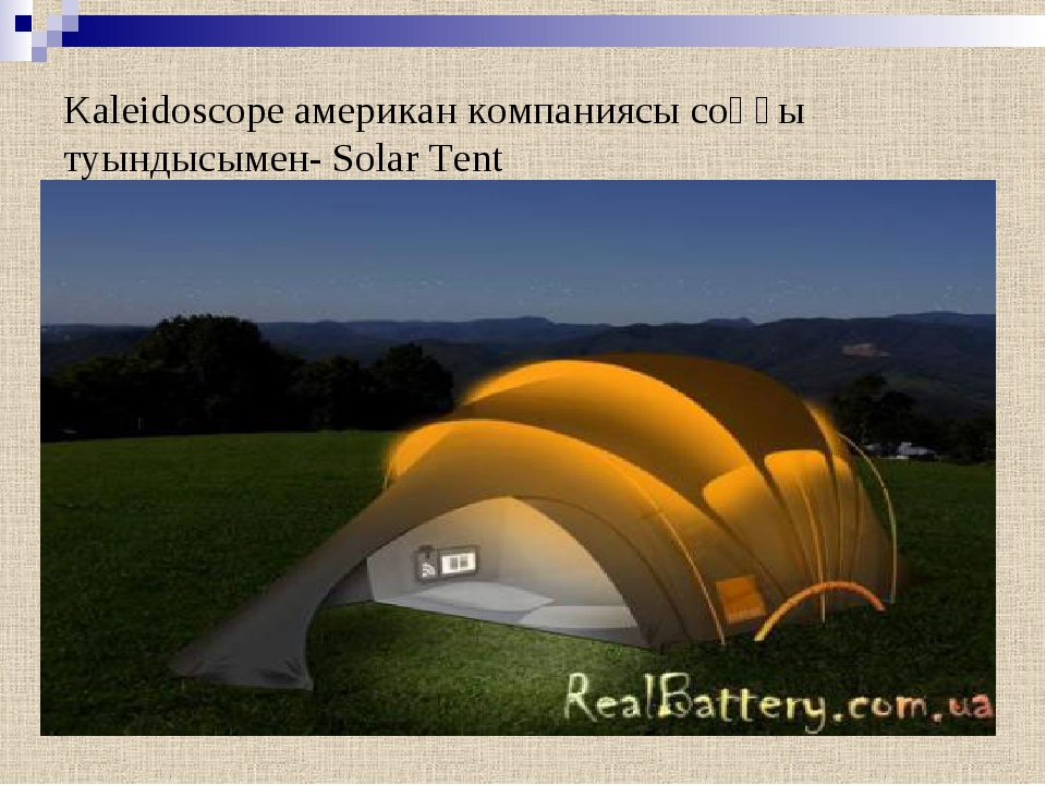 Kaleidoscope американ компаниясы соңғы туындысымен- Solar Tent