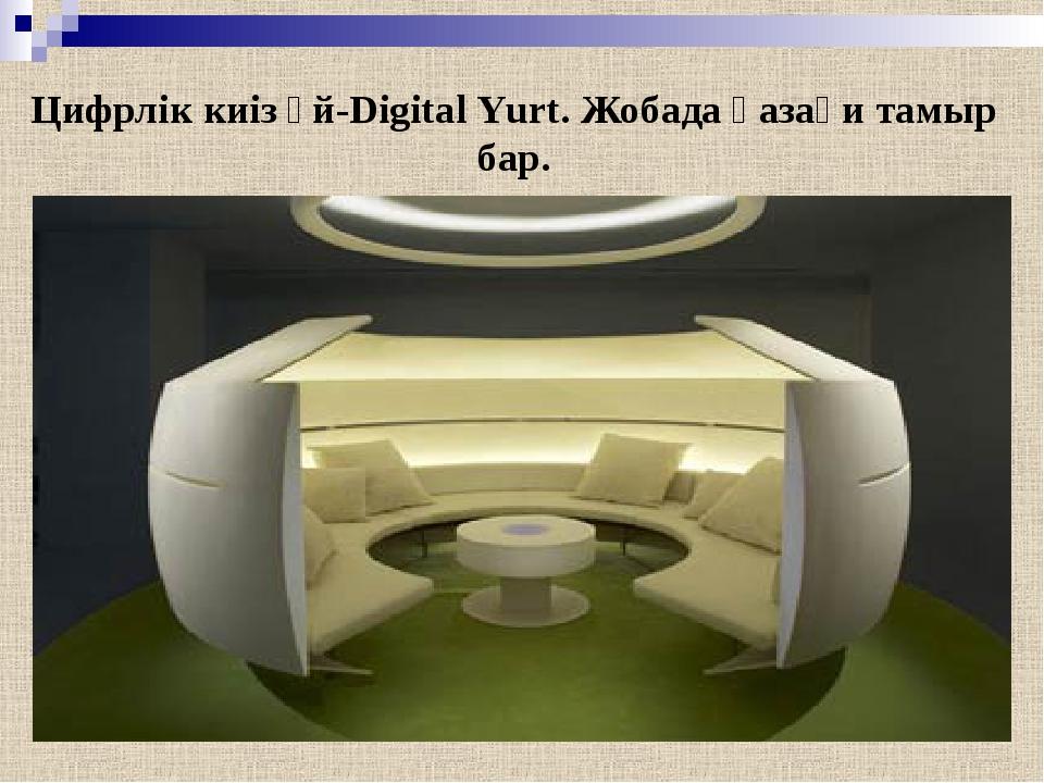 Цифрлік киіз үй-Digital Yurt. Жобада қазақи тамыр бар.