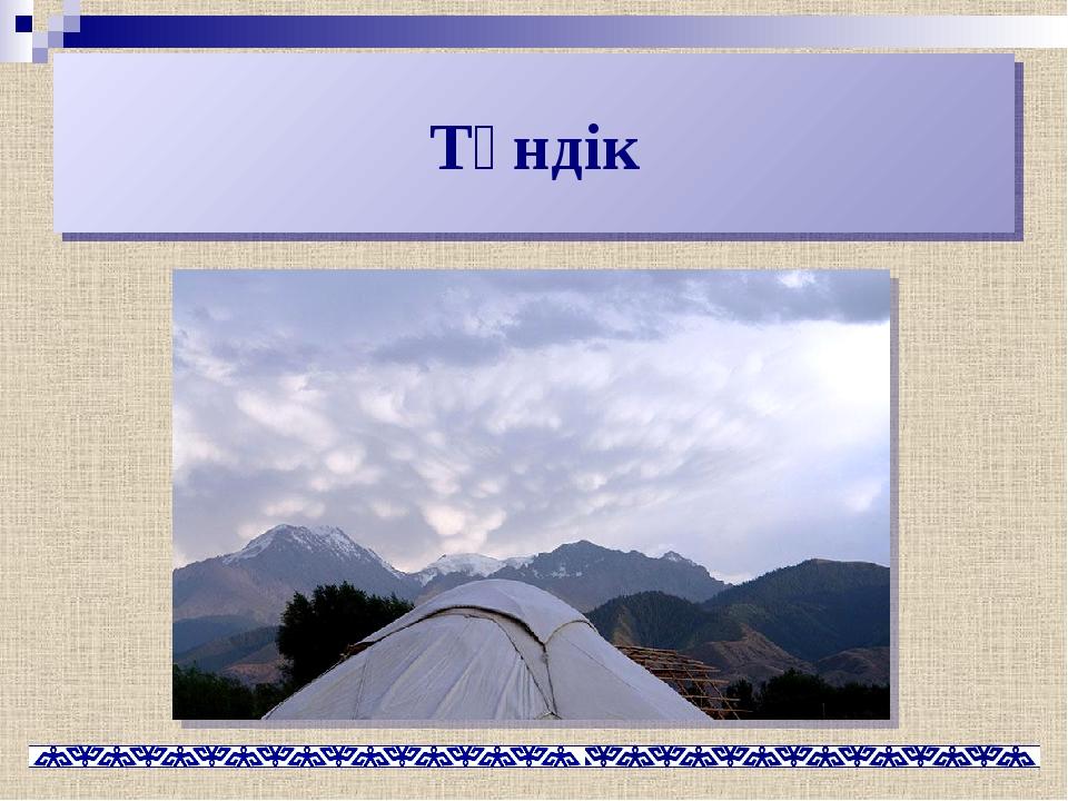 Түндік
