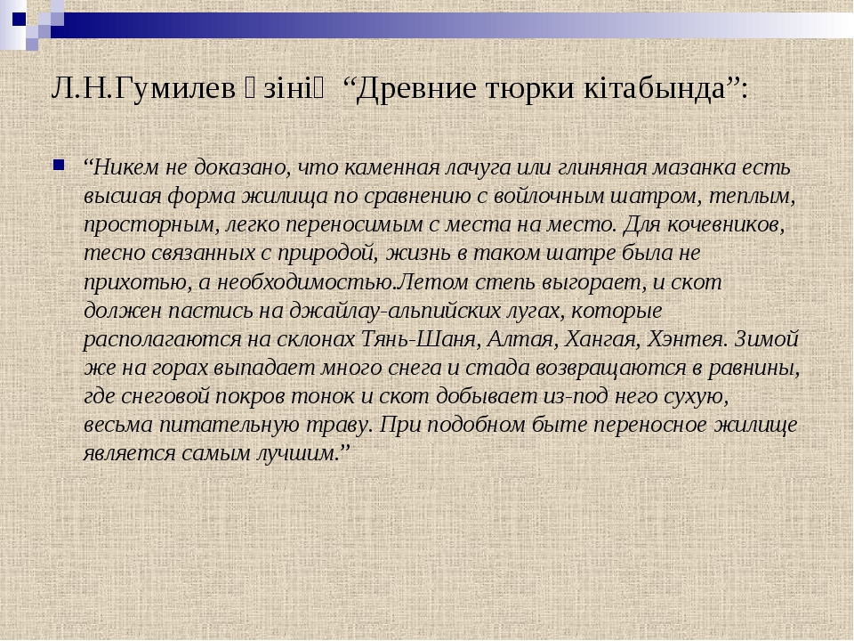 "Л.Н.Гумилев өзінің ""Древние тюрки кітабында"": ""Никем не доказано, что каменна..."