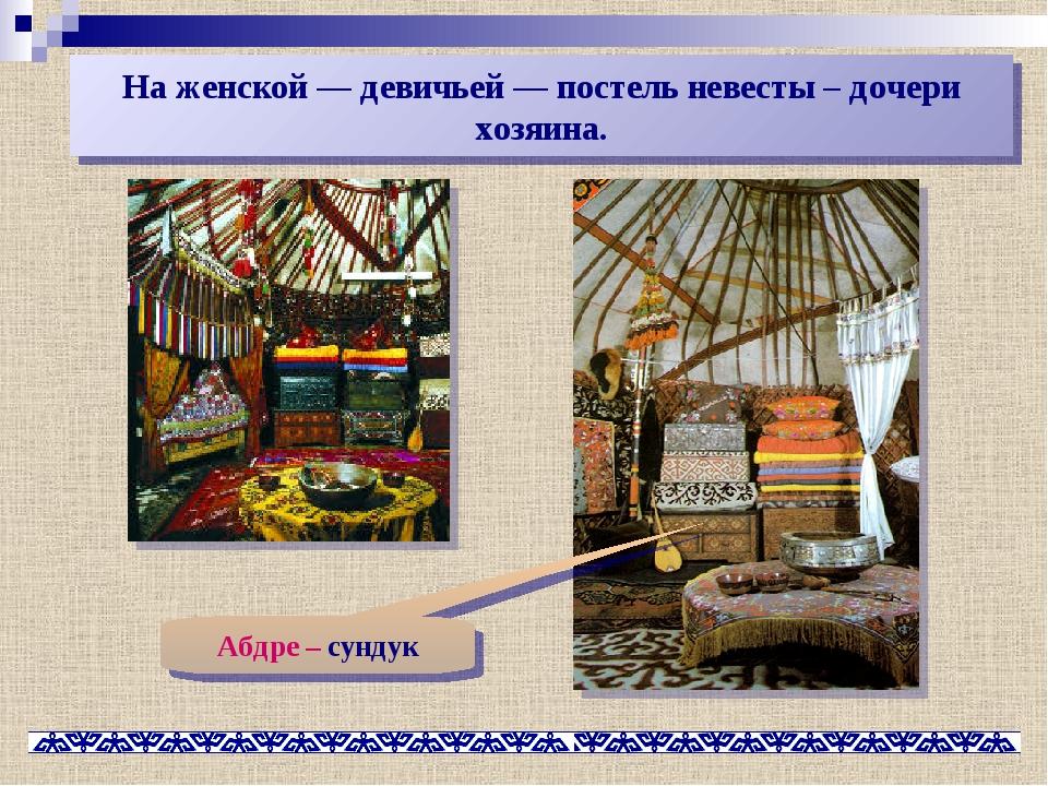 На женской— девичьей— постель невесты – дочери хозяина. Абдре – сундук