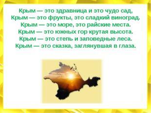 Крым — это здравница и это чудо сад, Крым — это фрукты, это сладкий виноград.