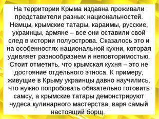 На территории Крыма издавна проживали представители разных национальностей. Н