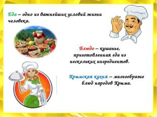 Еда – одно из важнейших условий жизни человека. Блюдо – кушанье, приготовлен