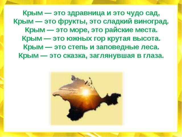 Крым — это здравница и это чудо сад, Крым — это фрукты, это сладкий виноград....