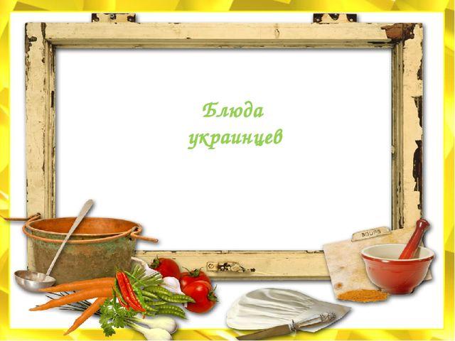 Блюда украинцев