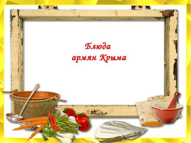 Блюда армян Крыма