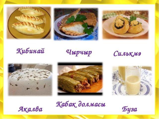 Кабак долмасы Чырчыр Силькмэ Акалва Буза Кибинай