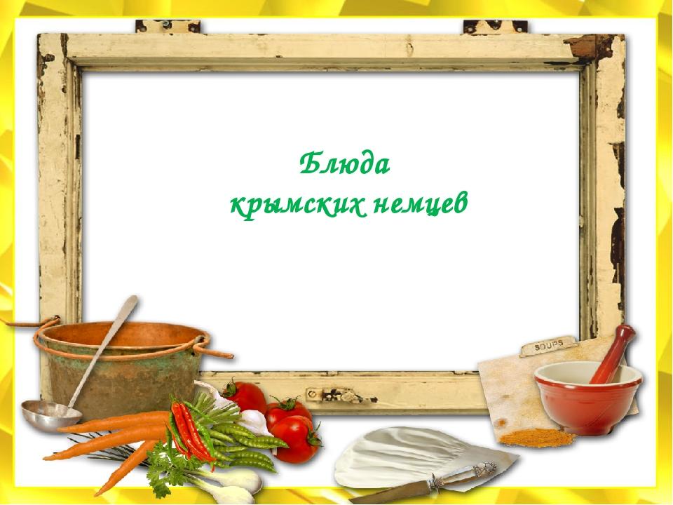 Блюда крымских немцев