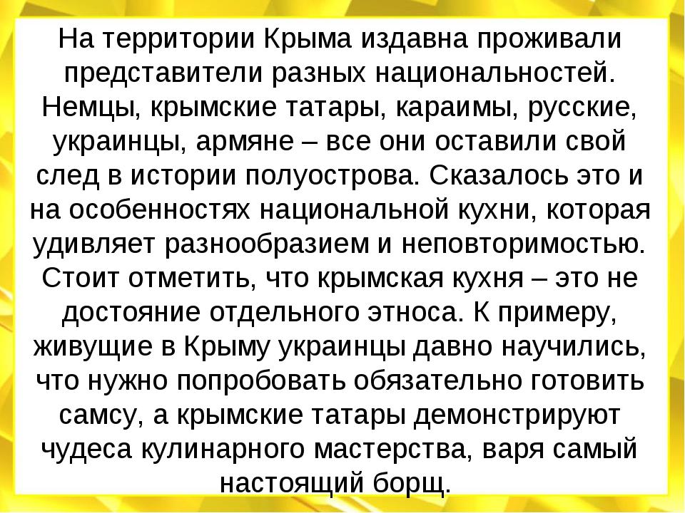 На территории Крыма издавна проживали представители разных национальностей. Н...