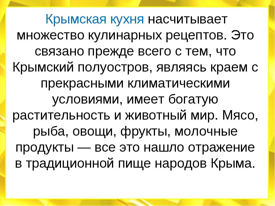 Крымская кухня насчитывает множество кулинарных рецептов. Это связано прежде...