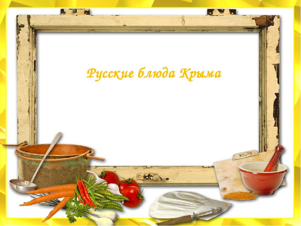 Русские блюда Крыма