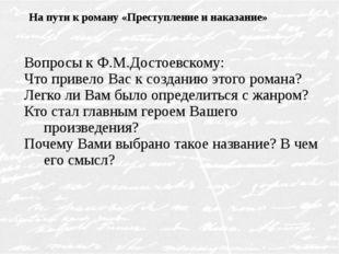 На пути к роману «Преступление и наказание» Вопросы к Ф.М.Достоевскому: Что п