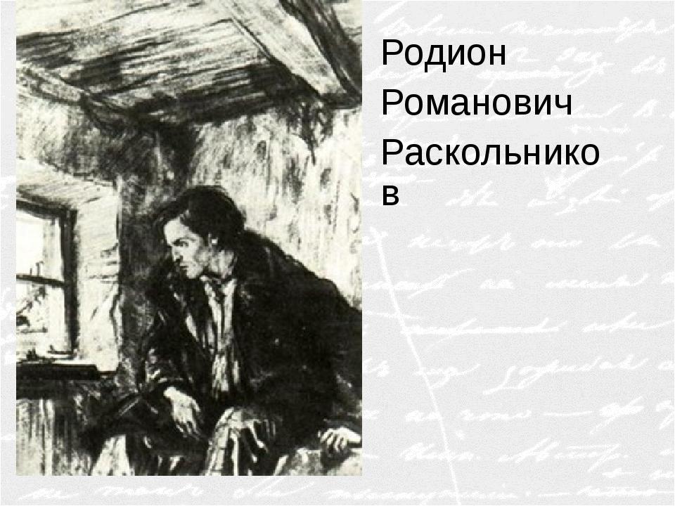Родион Романович Раскольников