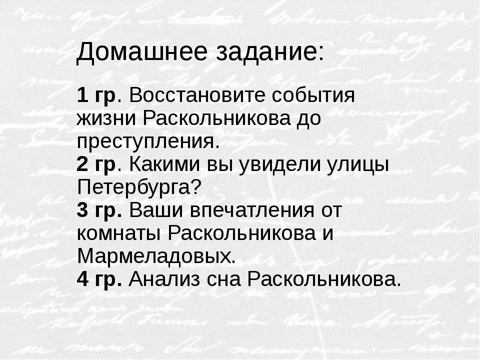 Домашнее задание: 1 гр. Восстановите события жизни Раскольникова до преступле...
