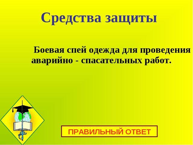Средства защиты Боевая спей одежда для проведения аварийно - спасательных ра...