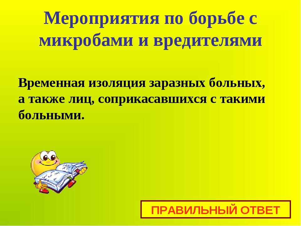 Мероприятия по борьбе с микробами и вредителями Временнаяизоляция заразных б...