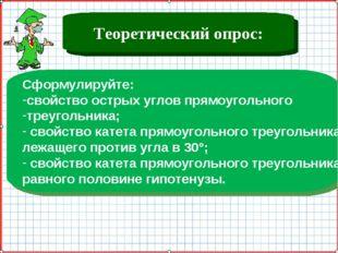 Теоретический опрос: Сформулируйте: свойство острых углов прямоугольного треу