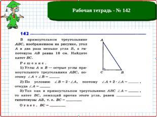 Рабочая тетрадь - № 142