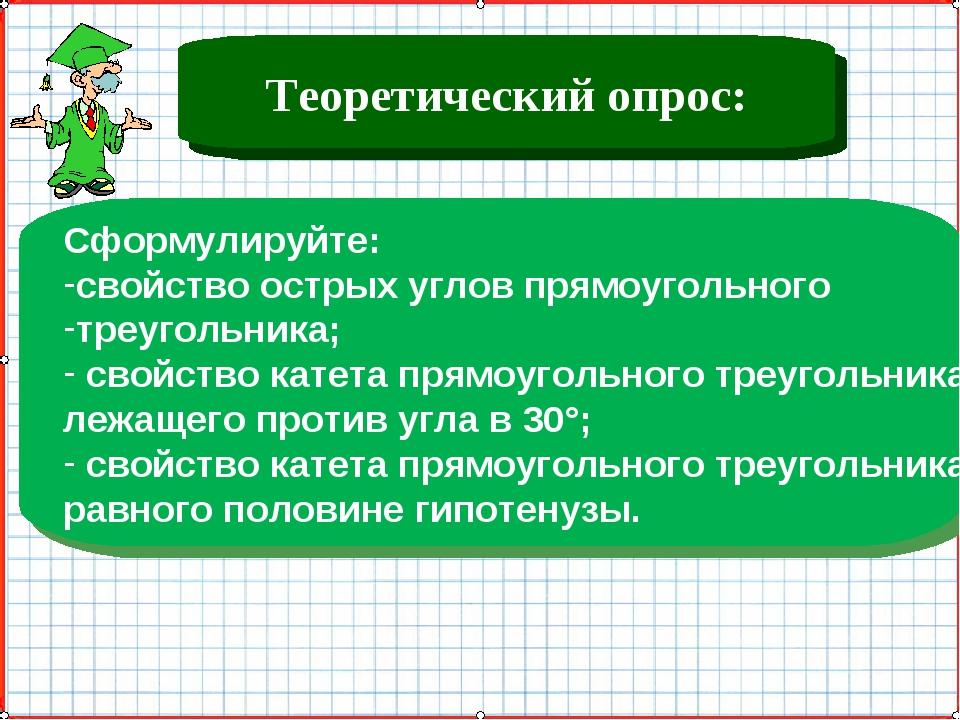 Теоретический опрос: Сформулируйте: свойство острых углов прямоугольного треу...
