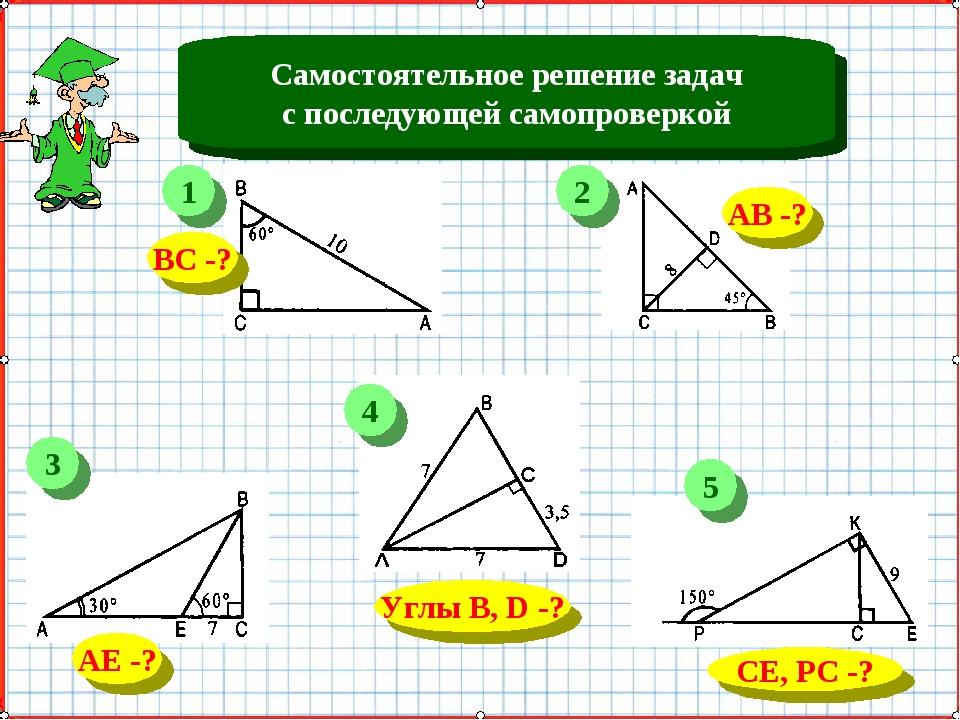 Самостоятельное решение задач с последующей самопроверкой 1 ВС -? 2 АВ -? 5 4...