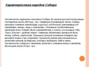 Характеристика народов Сибири Численность коренного населения Сибири до начал