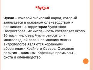 Чукчи– кочевой сибирский народ, который занимается в основном оленеводством
