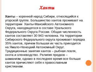 Ханты– коренной народ Сибири, относящийся к угорской группе. Большинство хан