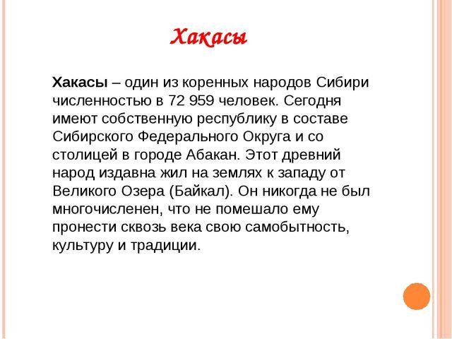 Хакасы– один из коренных народов Сибири численностью в 72959 человек. Сегод...