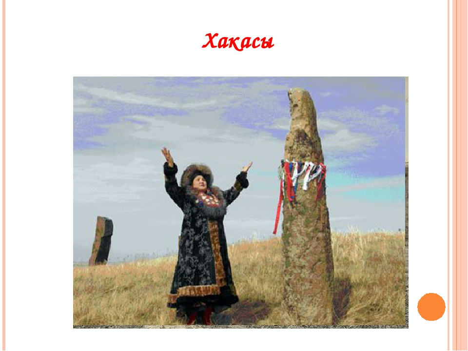 Хакасы