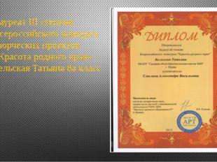 Лауреат III степени Всероссийского конкурса творческих проектов «Красота родн