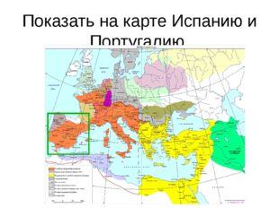 Показать на карте Испанию и Португалию.